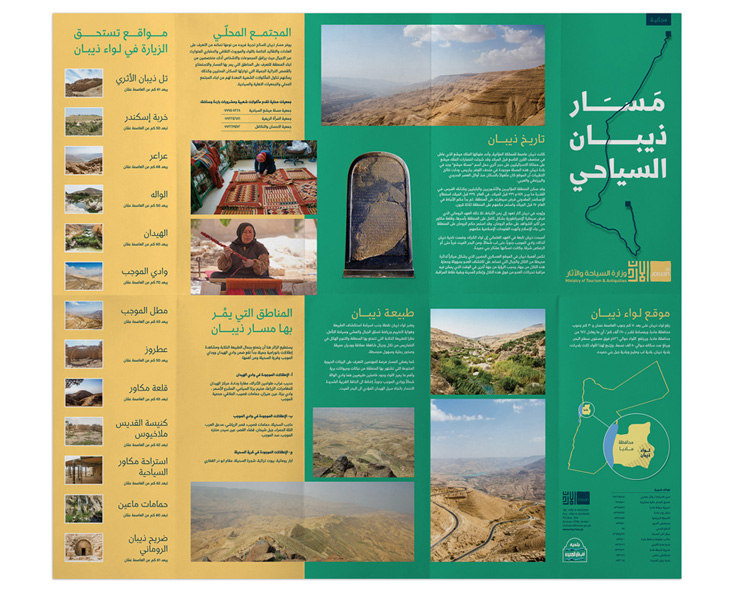 Dhiban_Brochure_Side1