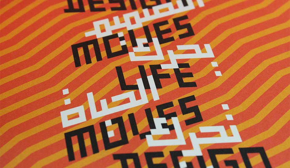 Amman Design Week