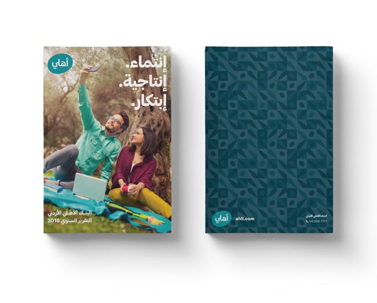 20_AhliBank_CoverBack1 Copy